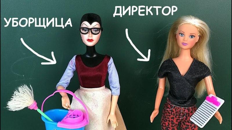 ДИРЕКТОР СТАЛА УБОРЩИЦЕЙ Мультик Куклы Барби Школа Игрушки Для девочек