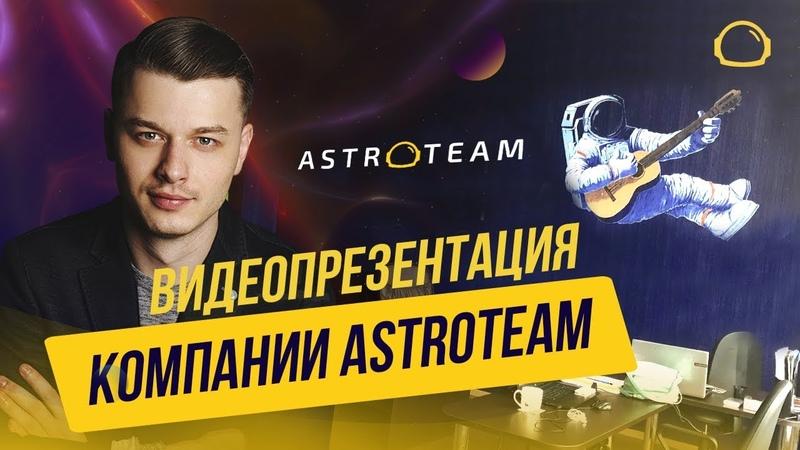 Видеопрезентация компании Astroteam.ru