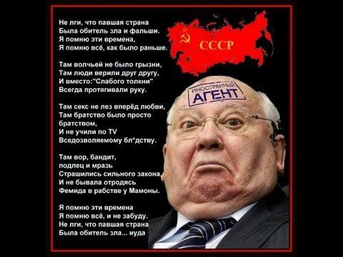 Как разваливали СССР, ЦРУ рассекретило документы о Горбачеве с ДНЕМ ВИРТУАЛЬНОЙ ЧУДО СТРАНЫ