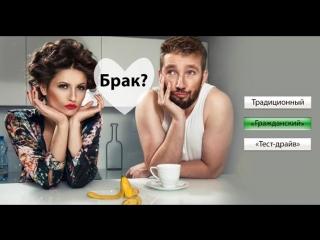 03 Гр Си Славинский-Семья и гражданский брак
