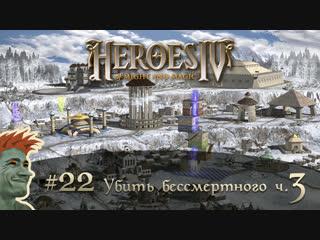 ✨ Heroes of Might and Magic 4 стрим #22. Кампания Порядка №7 -