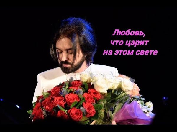 Гела Гуралиа - Любовь, что царит на этом свете - რაც ამ ქვეყნად სიყვარული მეფობს