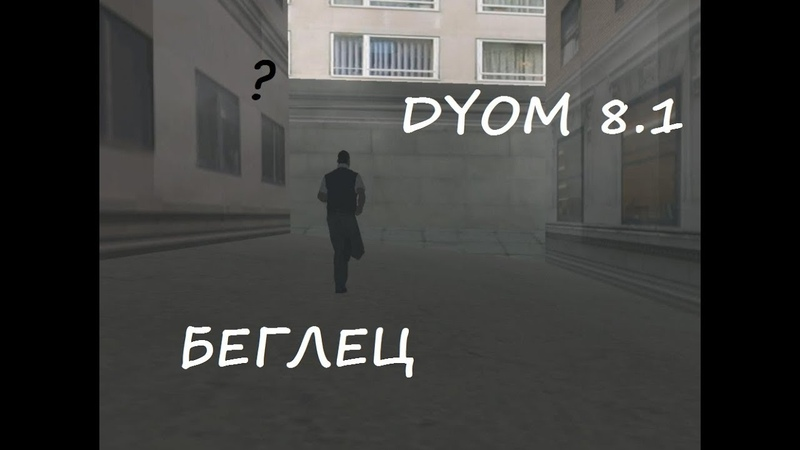 Беглец - Подставили чувака! [DYOM 8.1]