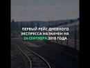 Дневной экспресс Сыктывкар-Усинск