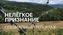 «Нелёгкое признание» – репортаж Татьяны Новиковой о жизни в Южной Осетии