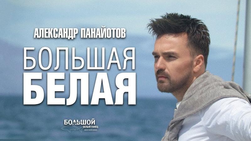 Александр Панайотов Большая белая OST Большой белый танец ПРЕМЬЕРА