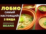 Лобио САМЫЙ НАСТОЯЩИЙ! 2 вида