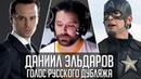 Даниил Эльдаров — Голос Русского Дубляжа 034
