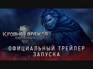 Кровная вражда: Ведьмак. Истории | Официальный трейлер запуска