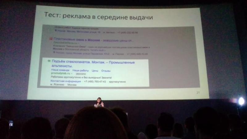 Конференция Яндекса в Саратове Cпикер Наталья Малышева часть 2