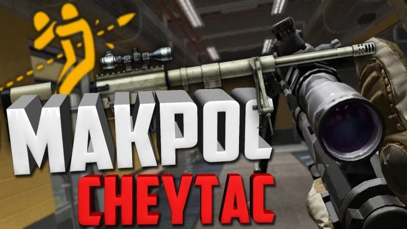 Warface Макрос на CHEYTAC M200. Фастзум квик выстрел, автоматически.