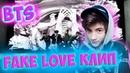 BTS 방탄소년단 FAKE LOVE Official MV Реакция ibighit Реакция на BTS FAKE LOVE Official MV Клип