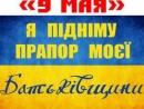 Миф 4. Исторически инородный флаг Украины