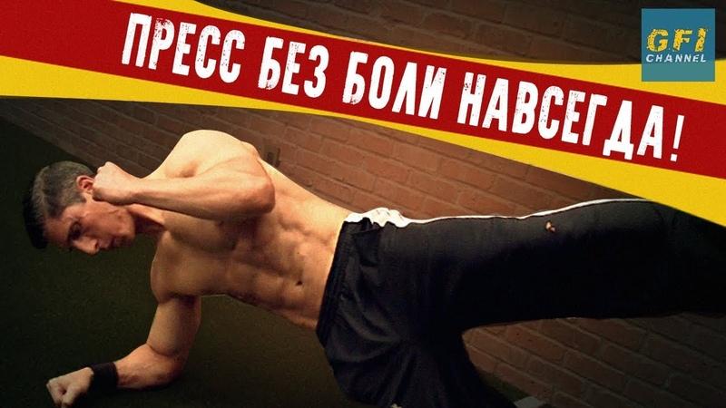7 Упражнений Для Мышц Кора При Боли В Пояснице (СУПЕР ВАЖНО!)
