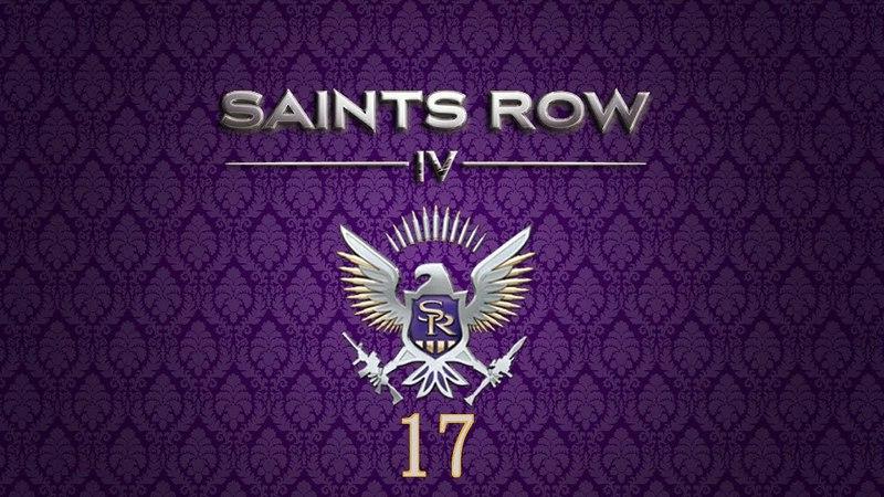 Saints Row IV - 17. Чрезвычайная ситуация