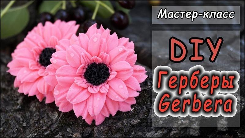 DIY ❤ Герберы из полимерной глины ❤ Видео урок по лепке цветов ❤ Polymer clay tutorial