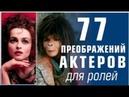 77 изменений внешности актеров Феноменально