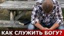 Как служить Богу Священник Игорь Сильченков