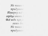 Пара Нормальных - 'Happy end' (текст песни, lyrics).mp4