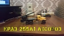 РУ модель КрАЗ-255Л1 Лесовоз с масштабе 1:43 / RC Russian truck KRAZ-255L1 scale model