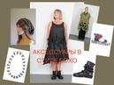 Как создать образ в стиле бохо аксессуары How to create boho style accessories