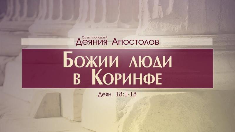 Деяния Апостолов 43 Божии люди в Коринфе Алексей Коломийцев