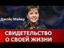 СВИДЕТЕЛЬСТВО ДЖОЙС МАЙЕР О СВОЕЙ ЖИЗНИ Джойс Майер