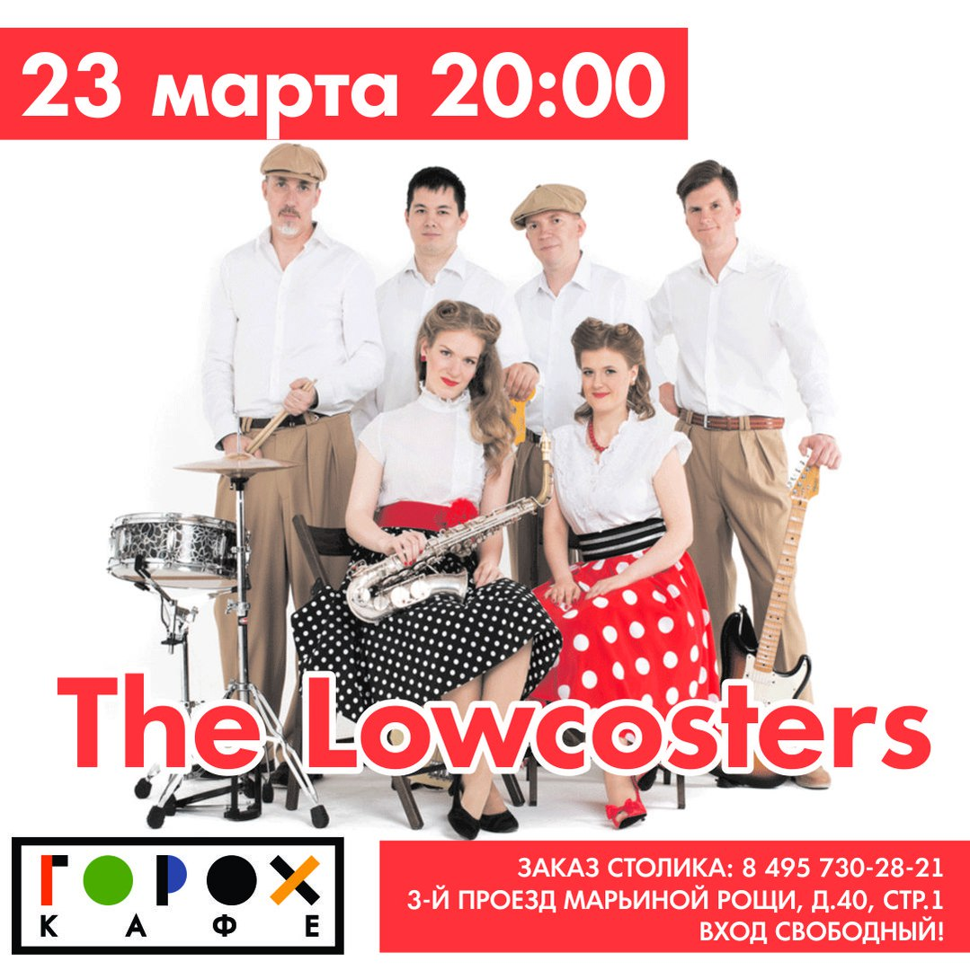 23.03 The Lowcosters в кафе Горох!