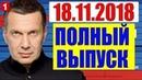 Воскресный вечер с Вл.Соловьевым.18.11.18.1.Внешний контур.2.Украина.(без рекламы).