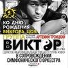22 июня - Группа ВИКТОР   ЦДХ