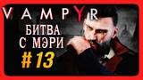 Vampyr Прохождение на русском #13