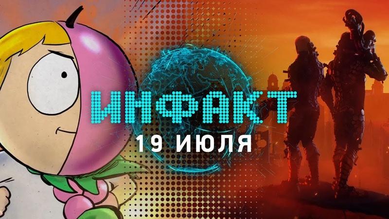 Сегодняшние игровые новости на GameZonaPSTv от StopGameRu - 19.07.2018