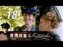 Тайны госпожи Кирсановой Невеста 18 серия 2018 Исторический детектив @ Русские сериалы