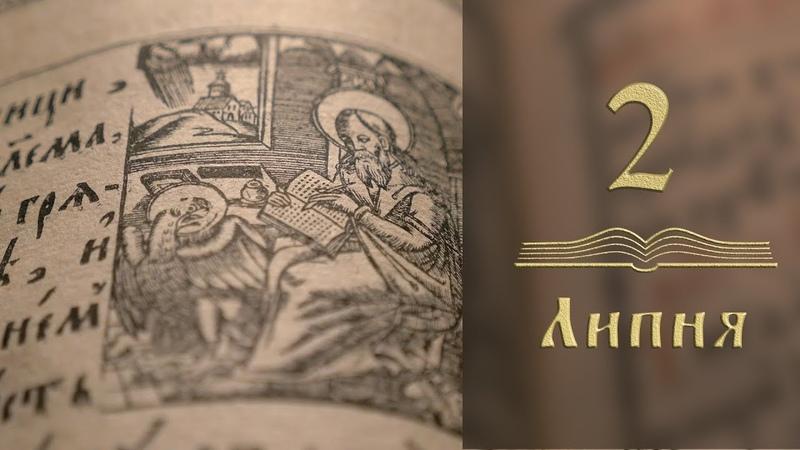 Притча про сіяча. Господь відкриває таємниці Царства Небесного - Євангеліє щодня
