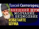 Избегайте ШУМА! Безмолвие - Таинственная Молитва. Паисий Святогорец