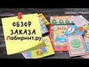Заказ Лабиринт.ру Петрановская, развивающие игры, пижамные истории и три кота
