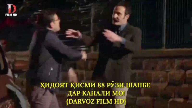 ХИДОЯТ КИСМИ 88 ТОЧИКИ РУЗИ ШАНБЕ!