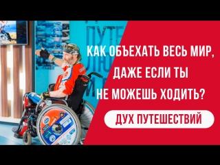 Дух Путешествий II Игорь Скикевич II Как объехать весь мир, даже если ты не можешь ходить?