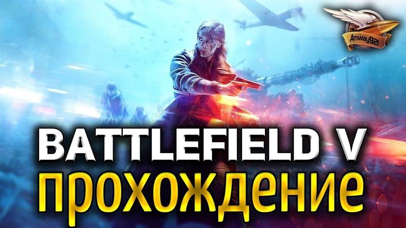 BATTLEFIELD V - Полное прохождение одиночной игры - Военные истории