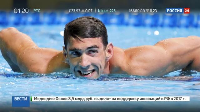Новости на Россия 24 • Хакеры из Fancy Bears раскрыли рецепты успеха спортсменов из США