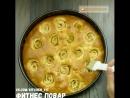 Яблочный пирог Фитнес Повар