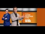 «Самое полезное утро» 19 мая на РЕН ТВ