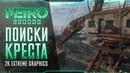 METRO EXODUS - Поиски Креста 4 [1440p Extreme Graphics]