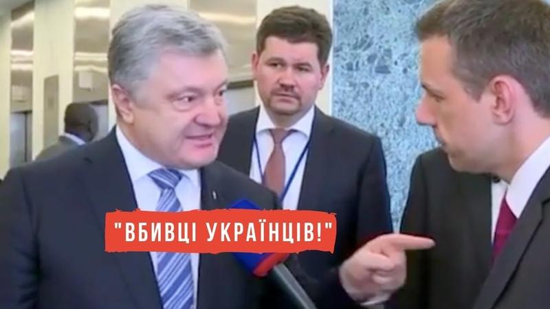 Порошенко жорстко поставив на місце пропагандиста Кремля в ООН