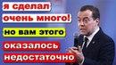 Медведев Мы не в ответе за миллионы нищих, экономика же растёт Pravda GlazaRezhet