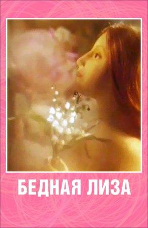 Бедная Лиза (м/ф 1978, музыка - А. Рыбников)