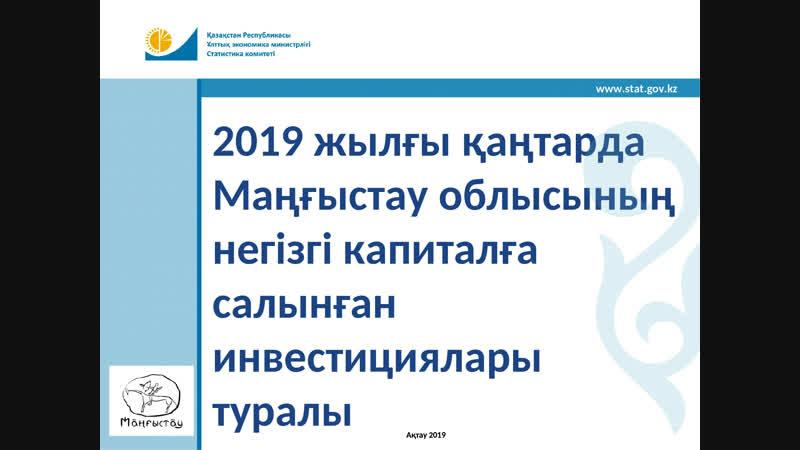 2019 жылғы қаңтарда Маңғыстау облысының негізгі капиталға салынған инвестициялары туралы