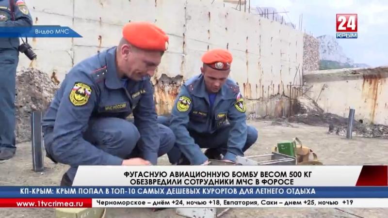 Фугасную авиационную бомбу весом в полтонны обезвредили сотрудники МЧС в Форосе