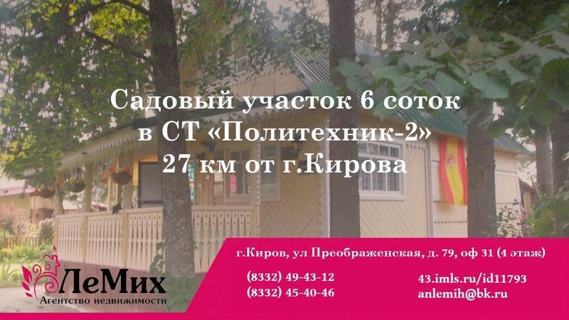 Садовый участок 6 соток в СТПолитехник-2
