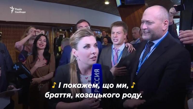 9 октября украинские депутаты начали «зиговать», орать «Слава Украине» и петь гимн, увидев камеру российского ТВ в ПАСЕ.